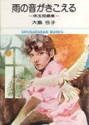大島弓子「雨の音がきこえる」小学館文庫版