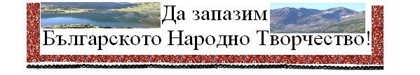 Да запазим Българското Народно Творчество