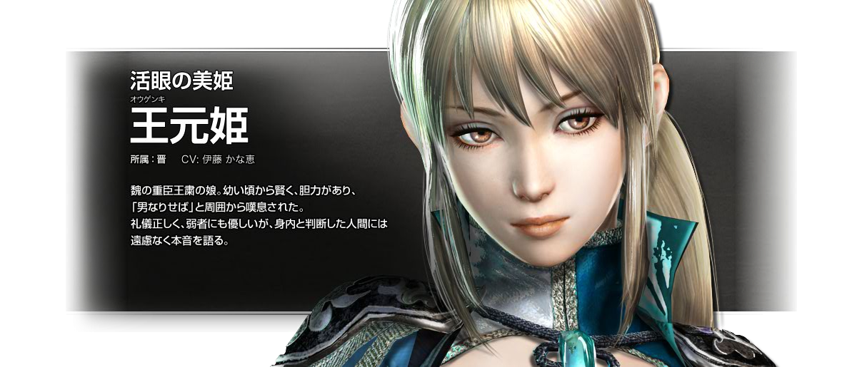 wang xin ling wallpaper. Pretty cool, i think. Da Qiao and Cai Wenji have their DW Strike Force 2
