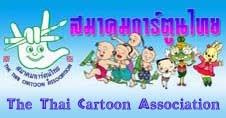 สมาคมการ์ตูนไทย