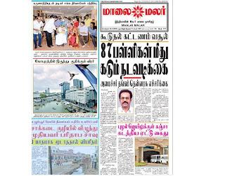 News Paper http://www.filmvz.com/malaimurasu/malaimurasu-tamil-news