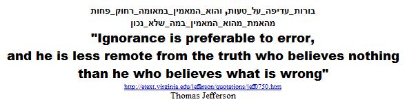 Ignorance is preferable to error.