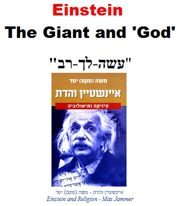 Einstein - the giant and God