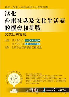 「活化台東主及文化生活圈的機會與挑戰」海報
