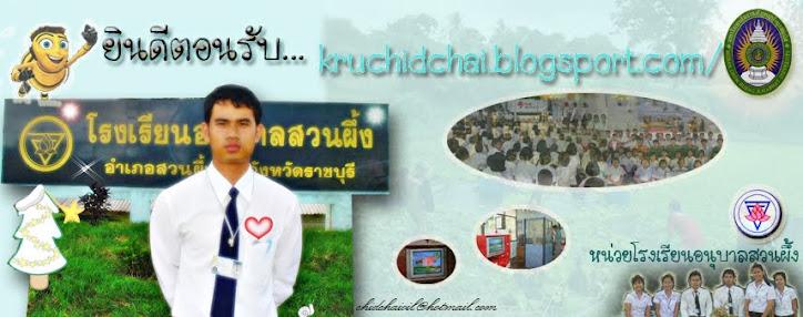 kruchidchai