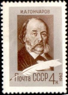 Goncharov stamp
