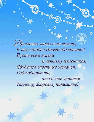 Russian New Year card