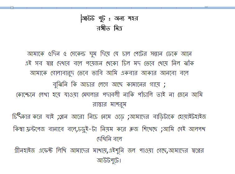 Bangla LekhaLikhte Chai Amar Lekha