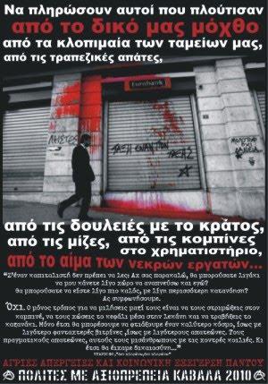 """Αφίσα για την """"κρίση"""""""