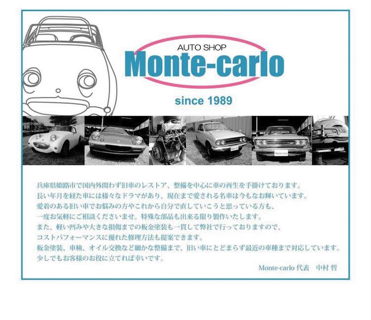 旧車 レストア オートショップ モンテカルロ 姫路