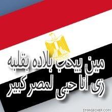 بحبك يامصر