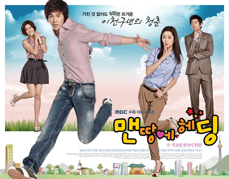 Drama Korea Heading to the Ground (2009)