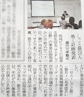 事業計画発表会の様子が中日新聞に掲載されていました