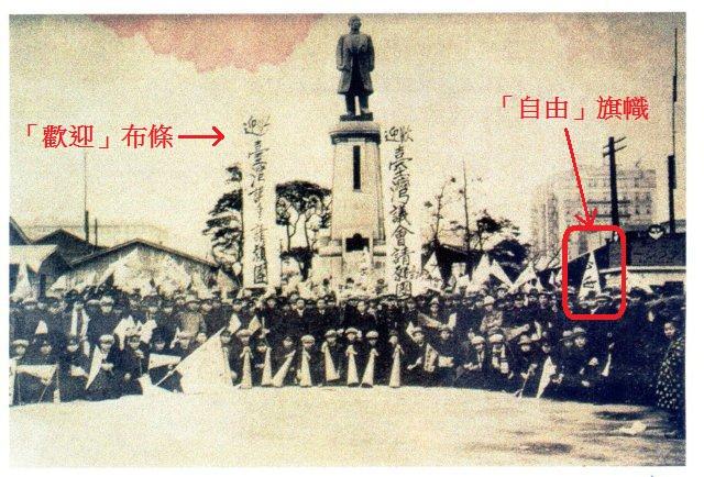 「台灣議會請願運動」的圖片搜尋結果