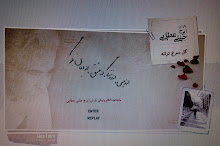 نشریه گل سرخ ترانه- یاران ایرج جنتی عطایی