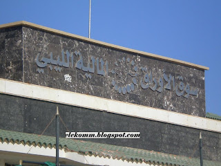 Elekommphoto سوق الأوراق المالية الليبي بنغازي