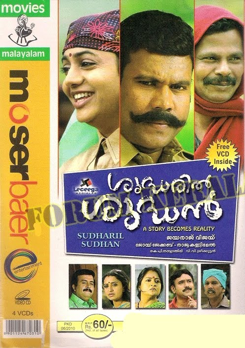 Shudharil shudhan WatchMalayalam movie online free