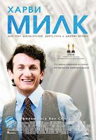 Харви Милк (Milk)