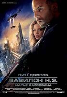 Вавилон Нашей Эры (Babylon A.D.)