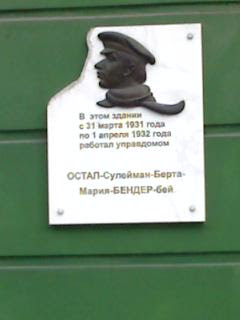 Фото Одессы Остап Бендер