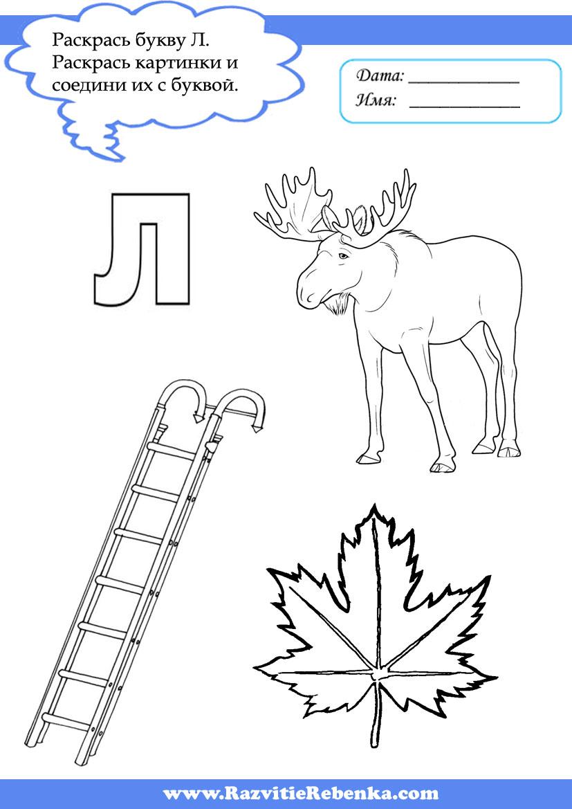 Раскраски азбуки игра