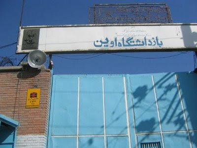 Portão de entrada na Prisão de Evin, Teerão