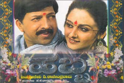 Yugapurushan movie mp3 free