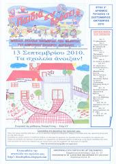 """""""Παιδιά εν δράσει"""" - ΕΦΗΜΕΡΙΔΑ ΟΚΤΩΒΡΙΟΥ 2010"""
