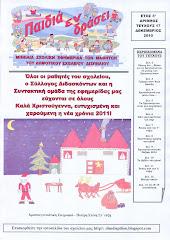 """""""Παιδιά εν δράσει"""" - ΕΦΗΜΕΡΙΔΑ ΔΕΚΕΜΒΡΙΟΥ 2010"""