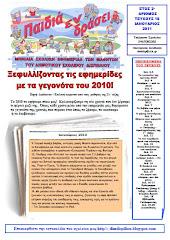 """""""Παιδιά εν δράσει"""" - ΕΦΗΜΕΡΙΔΑ ΙΑΝΟΥΑΡΙΟΥ 2011"""