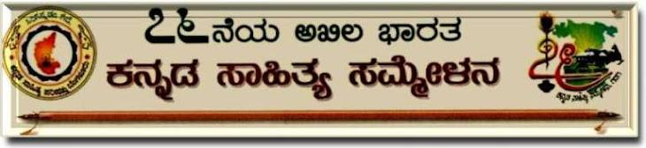 ಗದಗ ಕನ್ನಡ ಸಾಹಿತ್ಯ ಸಮ್ಮೇಳನ