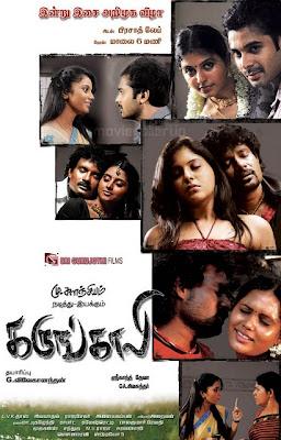 Karunkali movie Image