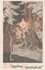 Різдвяні листівки УПА