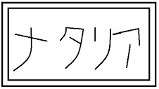 My name written in Japanese( Natalia)