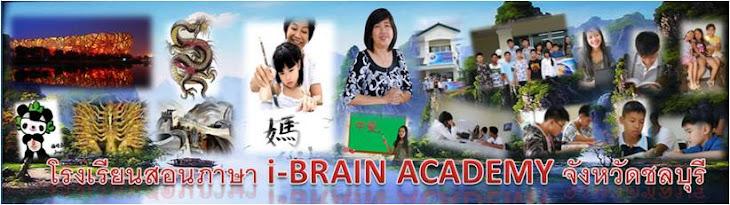 โรงเรียนสอนภาษา i-BRAIN ACADEMY