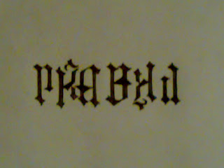 Between Birth and Death Angels and demons Life  Ambigram design - Pencil Sketching Legs - Making ambigram