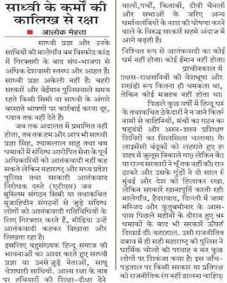 meri maa essay in hindi