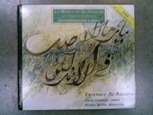 """""""Las Puertas de Oriente"""", Kamal Al-Nawawi, canto y percusión árabe con """"Al-Ruzafa Ensemble""""."""