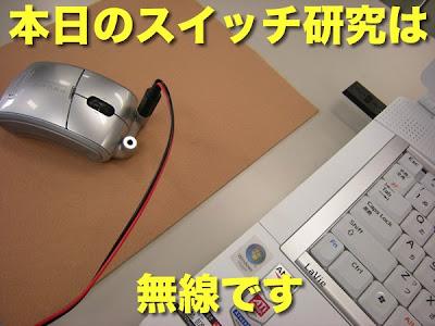 無線利用スイッチ