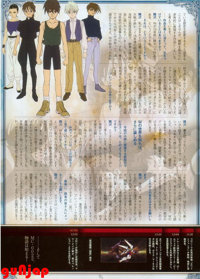 Gundam Wing novel: Frozen Teardrop, Large Images