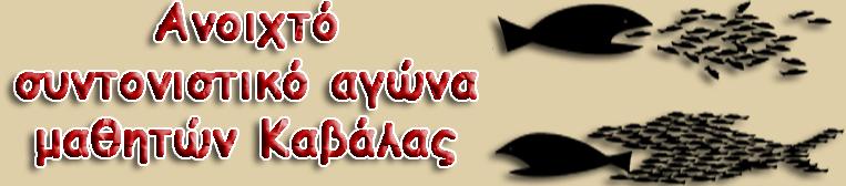 Ανοιχτό συντονιστικό αγώνα μαθητών Καβάλας