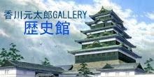 香川元太郎GALLERY/歴史館