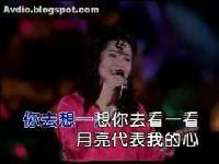 [KTV] 鄧麗君~~月亮代表我的心