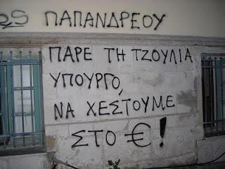 Πάρε την Τζούλια υπουργό, να χεστούμε στο Ευρώ!!!