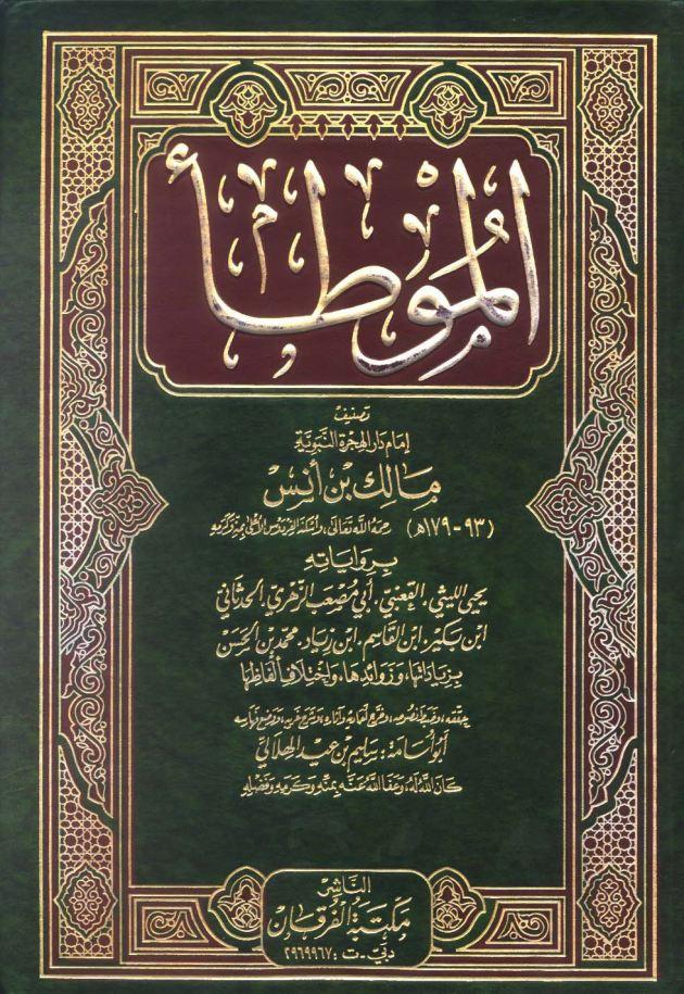 كتاب موطأ مالك pdf
