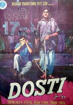 الفيلم الهندي الصداقة 1964