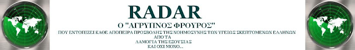 RADAR: Ο ΑΓΡΥΠΝΟΣ ΦΡΟΥΡΟΣ