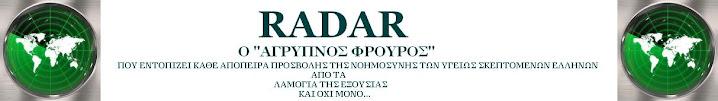 RADAR: Ο ΑΓΡΥΠΝΟΣ ΦΡΟΥΡΟΣ