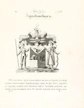 Фамильный герб рода Лутовиновых