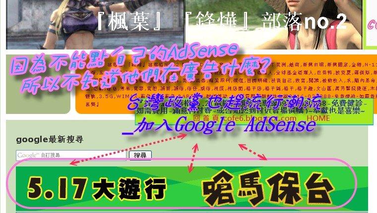 [台灣政黨也趕流行潮流_加入Google+AdSense+-+1.jpg]